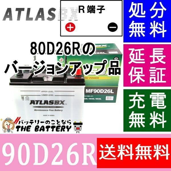 80D26R 90D26R バッテリー アトラス カーバッテリー 自動車