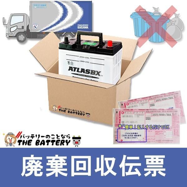 廃バッテリー廃棄不要バッテリー回収伝票チケット処分費用は