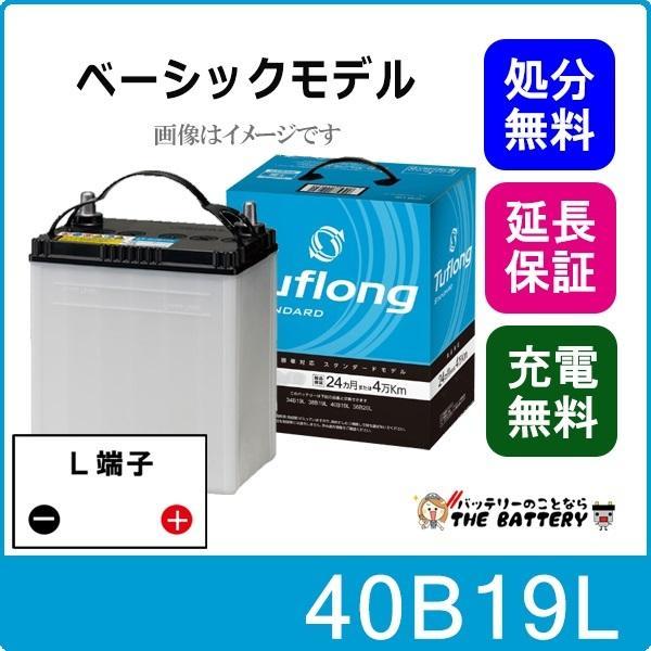 40B19Lバッテリー昭和電工自動車TuflongSTANDARD互換28B19L34B19L38B19L