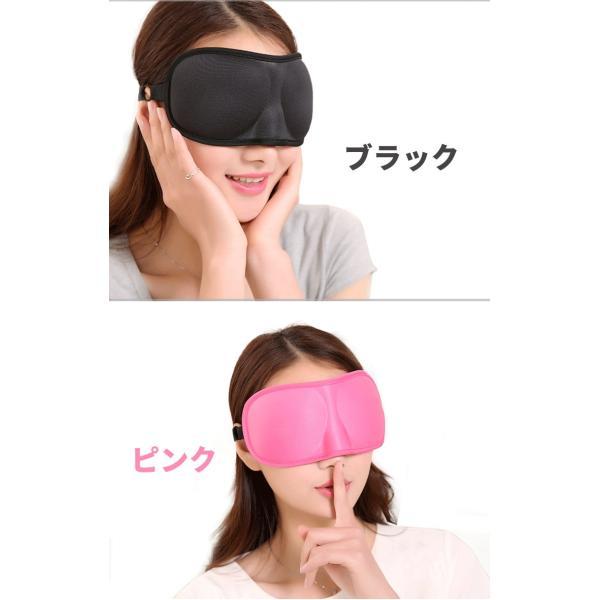 立体型 アイマスク 3Dアイマスク リバーシブル立体型で目を圧迫しない マイメイクが崩れにくい 旅行用品 旅行便利グッズ 海外旅行グッズ 安眠 セール|thebest|02
