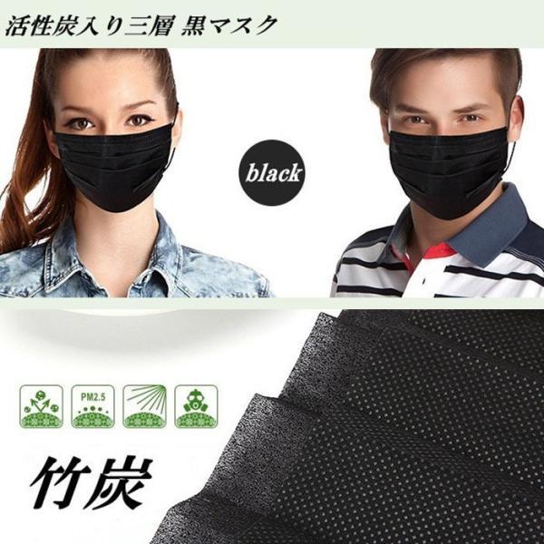 まとめ割  メール便対応  3枚入り 使い捨て活性炭入り三層 黒マスク竹炭  花粉 ブラック マスク クロ韓国 ファッション|thebest