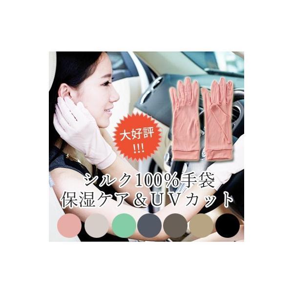 シルク100%手袋 日除けテブクロ 紫外線防止 手湿疹や手荒れに最適なシルク手袋 セール thebest