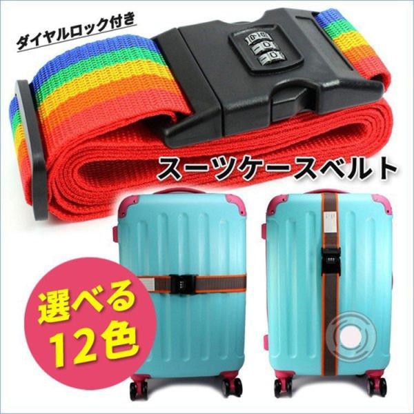 スーツケースベルト ダイヤルロック キャリーケースベルト ラゲッジベルト カラフル ラゲージベルト 旅行グッズ 空港 海外旅行 旅行用品 観光 固定  セール|thebest