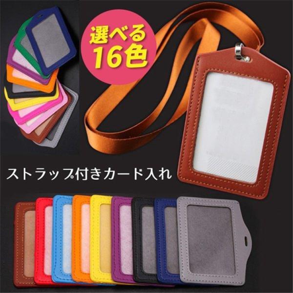 idカードケース idカードホルダー ネックストラップ付 合皮 ID カードケース 身分証明書 社員証 IDケース メンズ レディース セール