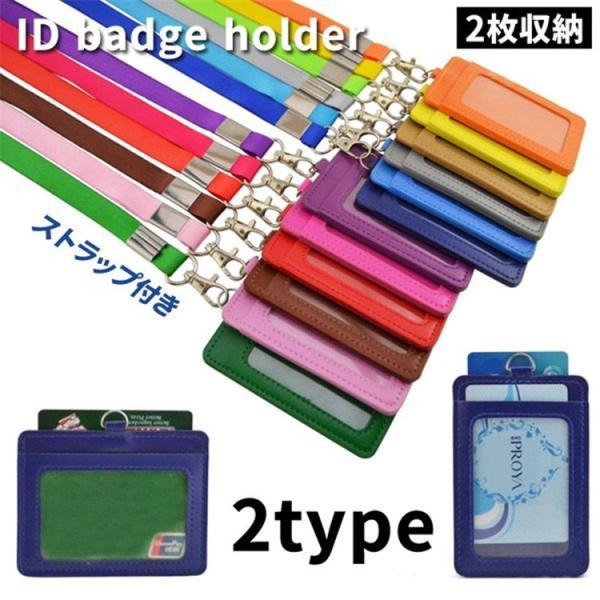 idカードケース idカードホルダー ネックストラップ付 2枚収納 合皮 ID カードケース 身分証明書 社員証 IDケース メンズ レディース セール