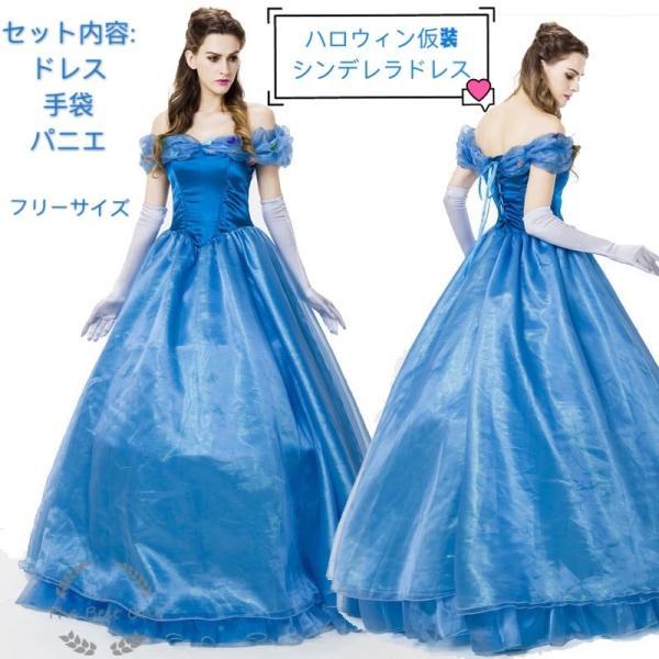 高品質 ロングドレス ハロウィン シンデレラドレス 大人cosplay 女性用 ...