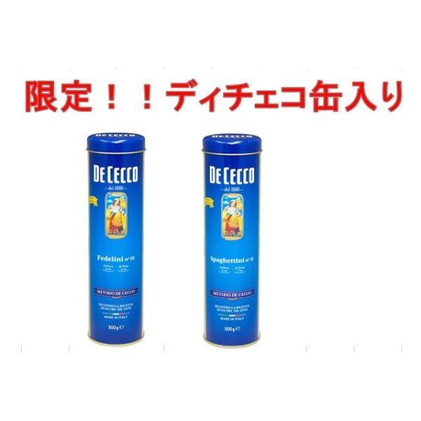 限定入荷!!ディチェコ 缶入り パスタ 500g