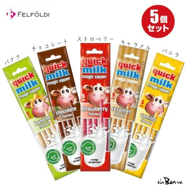 クリックポスト全国送料無料 牛乳がおいしくなるストロー フェルフォルディ クイックミルク 5種セット