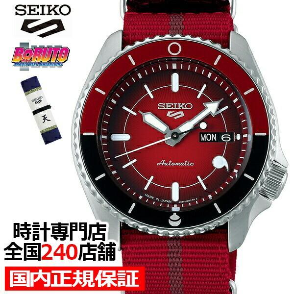 12月11日発売/予約 セイコー 5スポーツ NARUTO & BORUTO ナルト&ボルト コラボレーション 限定 サラダ SBSA089 メンズ 腕時計 メカニカル 日本製|theclockhouse-y