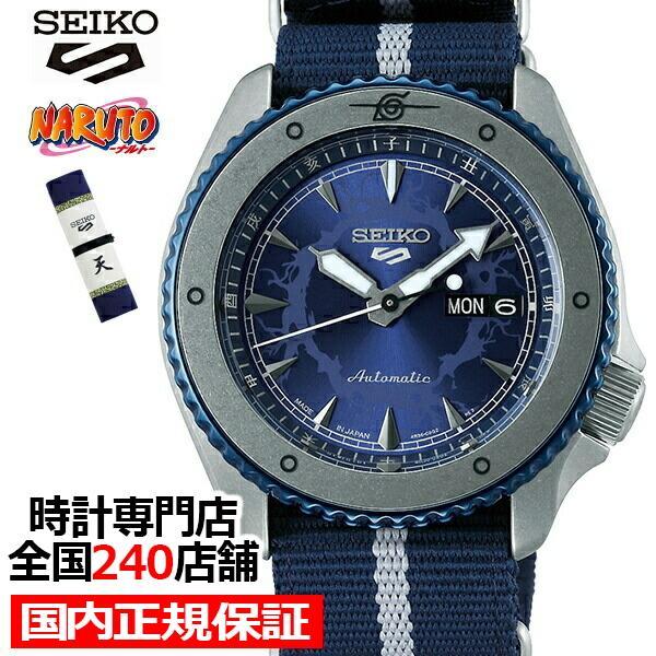 12月11日発売/予約 セイコー 5スポーツ NARUTO & BORUTO ナルト&ボルト コラボレーション 限定 サスケ SBSA091 メンズ 腕時計 メカニカル 日本製 theclockhouse-y