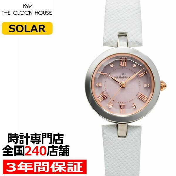 3月新作 ザ・クロックハウス LFC1004-PK1B フェミニンカジュアル レディース 腕時計 ソーラー 白レザー ピンク 3年間保証 雑誌掲載 THE CLOCK HOUSE theclockhouse