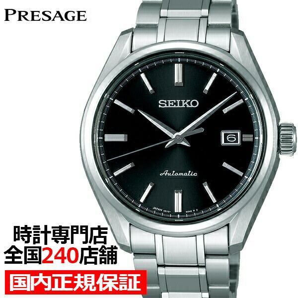 セイコー プレザージュ ダイヤシールド SARX035 メンズ 腕時計 メカニカル 自動巻き ブラック