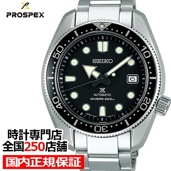 セイコープロスペックス1968メカニカルダイバーズSBDC061メンズ腕時計メカニカル自動巻きブラック