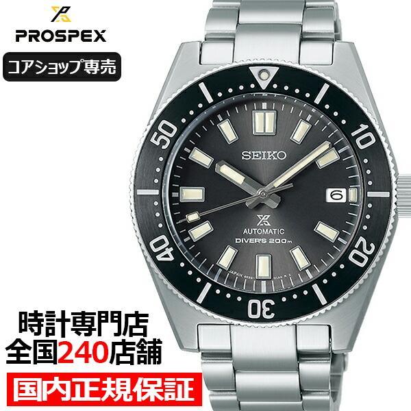 セイコープロスペックスファーストダイバーズ復刻デザインSBDC101腕時計メンズメカニカル機械式コアショップ専売モデル