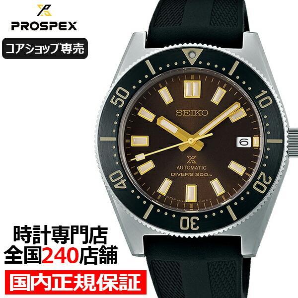 セイコープロスペックスファーストダイバーズ復刻デザインSBDC105腕時計メンズメカニカル機械式シリコンコアショップ専売モデル