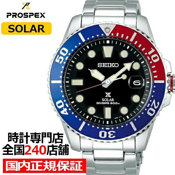 セイコープロスペックスダイバースキューバSBDJ047メンズ腕時計ソーラー200m潜水用防水セイコーペプシ
