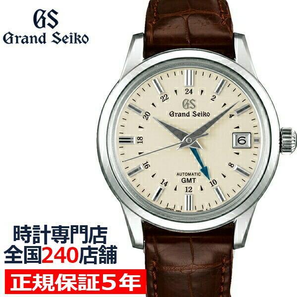 グランドセイコーメカニカル9SGMTメンズ腕時計SBGM221アイボリー革ベルトクロコダイル