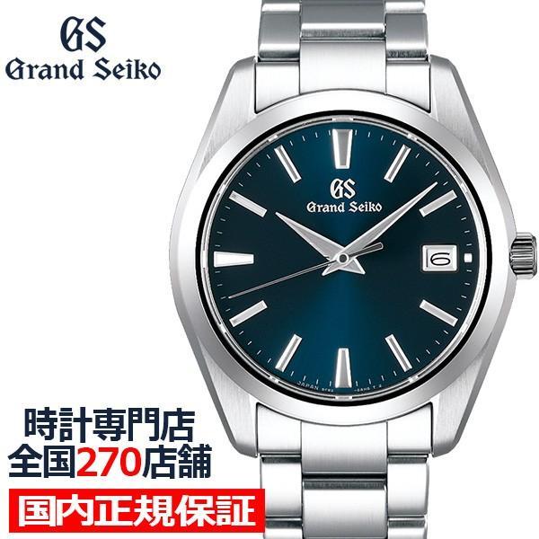 グランドセイコー クオーツ 9F メンズ 腕時計 SBGV225 ネイビー メタルベルト カレンダー スクリューバック