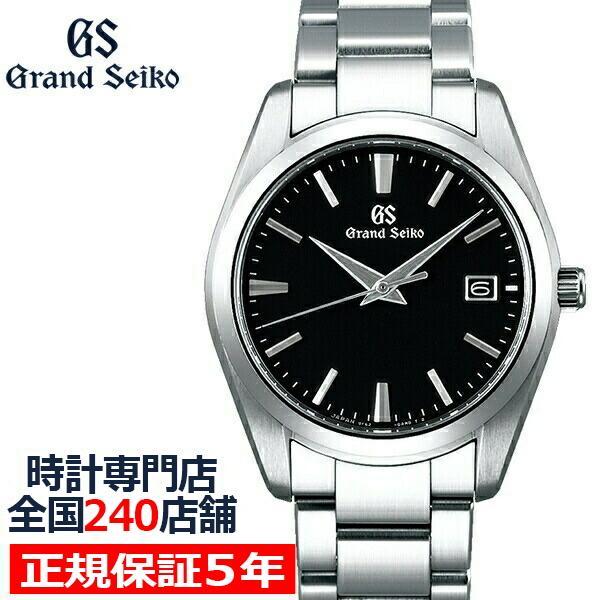 グランドセイコークオーツ9Fメンズ腕時計SBGX261ブラックメタルベルトカレンダースクリューバック