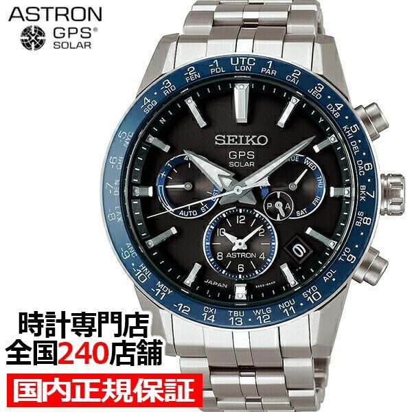 セイコー アストロン 5Xシリーズ SBXC001 メンズ 腕時計 ソーラー GPS 電波 チタン ブラック|theclockhouse