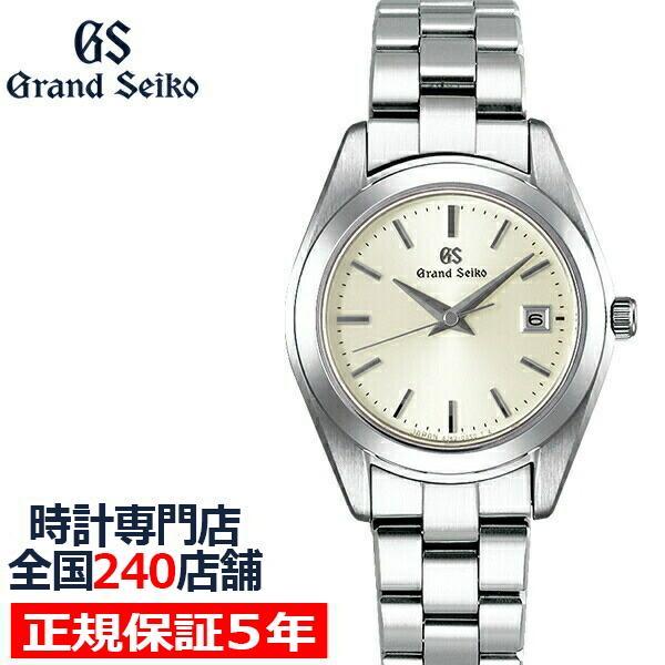 グランドセイコークオーツレディース腕時計STGF265シルバーメタルベルトカレンダーペアモデル