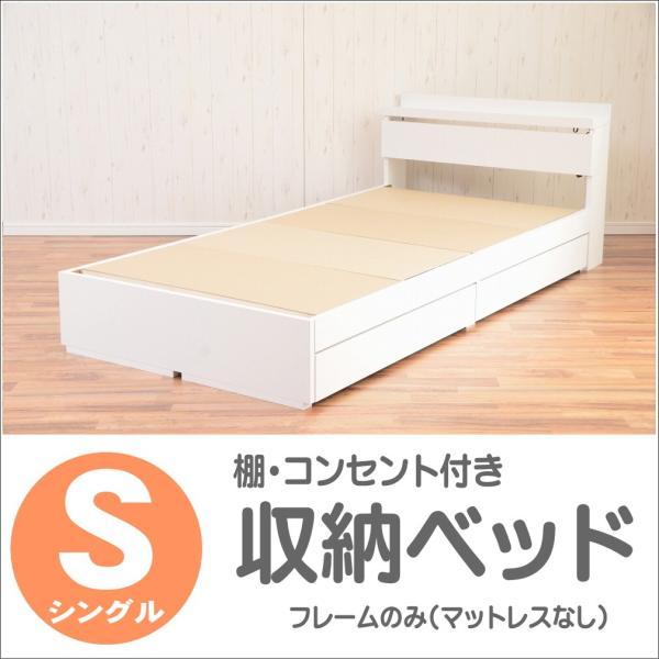 ベッド シングルベッド シングルベット 白い 収納ベッド ベッドフレームのみ マットレス無し 棚 コンセント付 themall