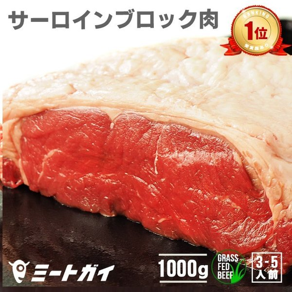 免疫力UP!【送料無料】ステーキ肉 サーロインブロック1kg バーベキュー 牛肉 ローストビーフや厚切りステーキ肉・塊肉 送料無料 themeatguy