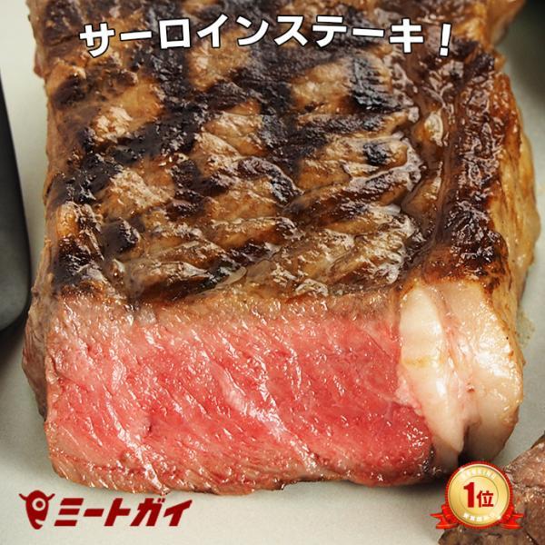 ステーキ肉 厚切り サーロインステーキ 270g バーベキュー 肉 グラスフェッドビーフ 牧草牛 オージービーフ