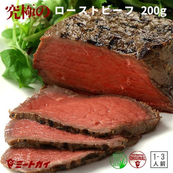 牧草牛 ローストビーフ 約200g 1〜3人前 特製ソース付き 無添加/保存料不使用 ニュージーランド産グラスフェッドビーフ