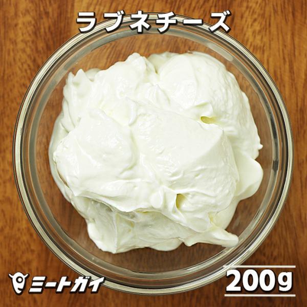ポイント消化 無添加 ラブネチーズ/グリークヨーグルト 200g トルコ産 クリームチーズ 前菜/アントレ/お料理の付け合わせ