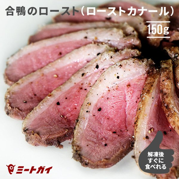 ローストカナール(合鴨のロースト)約150g 鴨ロース ダックブレスト 鴨肉 ロースト/鴨南蛮/燻製に