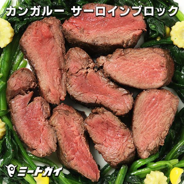 カンガルー肉 サーロイン ブロック 約450g オーストラリア産 ルーミート (直輸入品) 高たんぱく 低カロリー 低脂肪 ジビエ