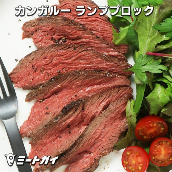 カンガルー肉 ランプ・モモ肉 ブロック 約450g オーストラリア産 (直輸入品) 高たんぱく 低カロリー 低脂肪 ジビエ