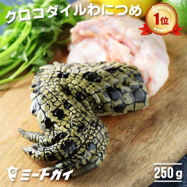 ワニつめ 約250g ワニ肉 クロコダイル ワニ手羽 鰐 バーベキュー BBQ 焼き肉に♪ インスタ映え! オーストラリア産