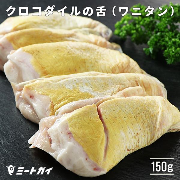 ワニタン ワニの舌肉 クロコダイルの舌 ワニ肉 クロコダイルミート 鰐肉