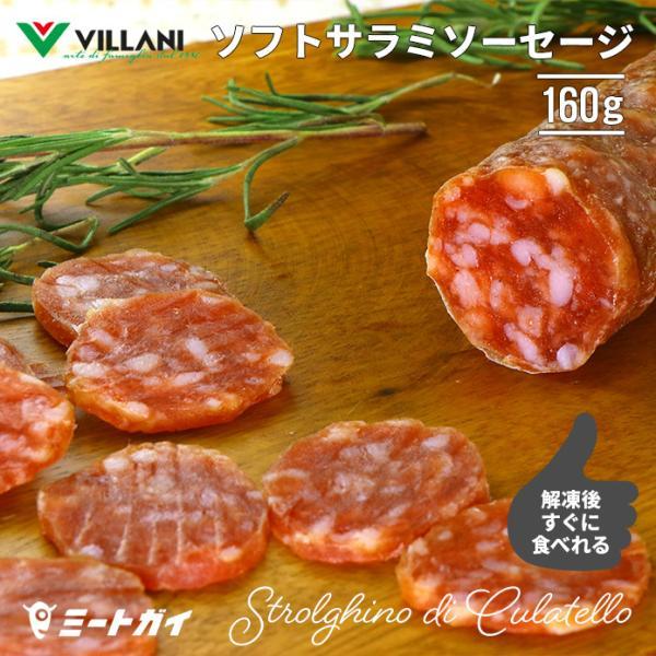 イタリア産 ソフトサラミソーセージ (ストロルギーノディクラテッロ) 160g おつまみ ワインやビールのお供に