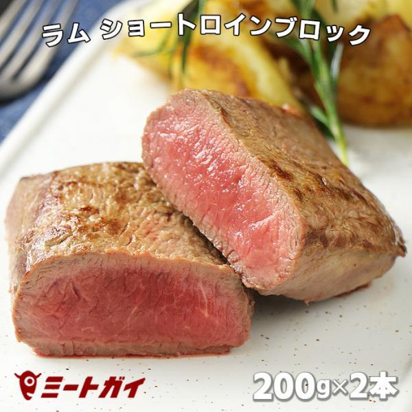 ラム肉 ショートロイン(ロース芯) ブロック 約200g×2本 ステーキ肉 BBQ 焼き肉ニュージーランド産