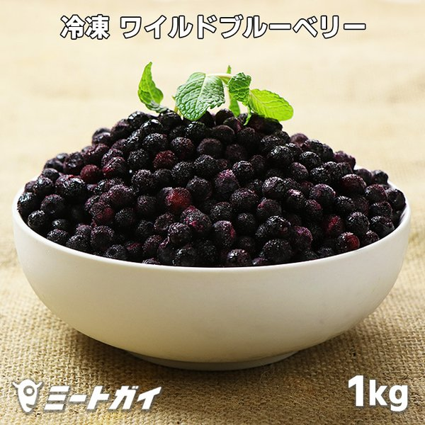 【無添加・保存料不使用】冷凍 ワイルドブルーベリー カナダ産 1kg 冷凍フルーツ/デザート/業務用