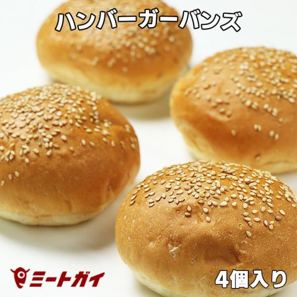 ポイント消化 ハンバーガー用バンズ ゴマ付き 4個 冷凍パン 冷凍バンズ