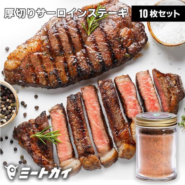 ステーキ肉 厚切り サーロインステーキ グラスフェッドビーフ 270g×10枚+ステーキスパイス120g(送料無料)/バーベキューセット バーベキュー|themeatguy