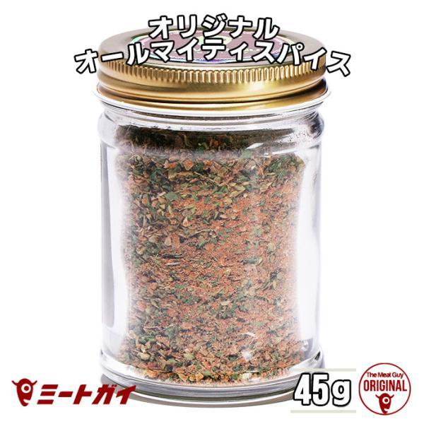 ポイント消化 ミートガイオリジナル オールマイティー スパイスミックス Almighty 香辛料 ハーブ調味料