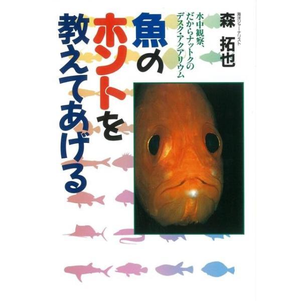 魚のホントを教えてあげる|theoutletbookshop