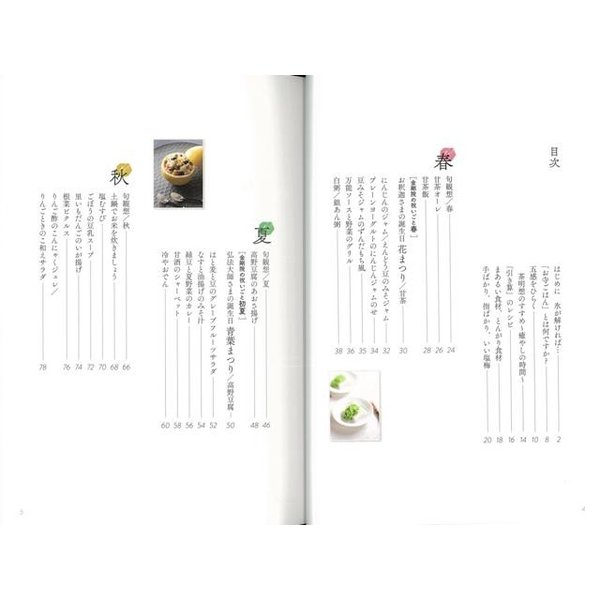 心のごちそう帖お寺ごはん|theoutletbookshop|03