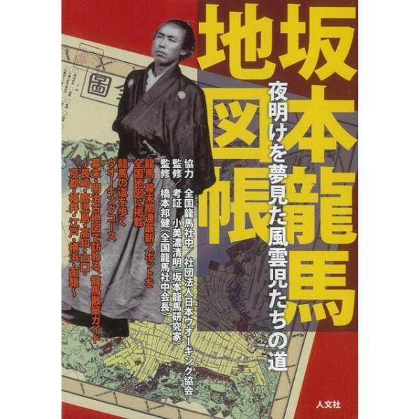 坂本龍馬地図帳