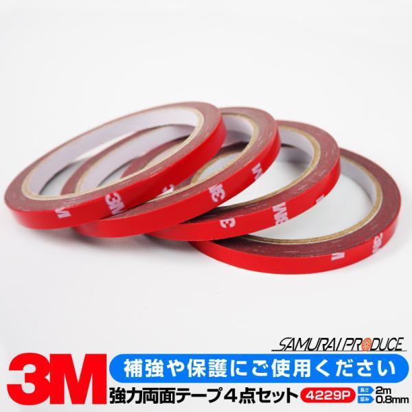 強力両面テープ パーツ取付補強 3Mテープ 長さ2m 4個セット 両面テープ /定形外郵便|thepriz