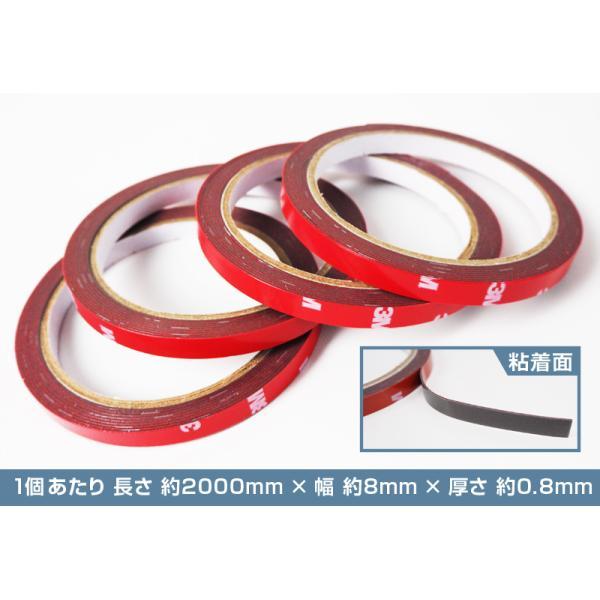 強力両面テープ パーツ取付補強 3Mテープ 長さ2m 4個セット 両面テープ /定形外郵便|thepriz|03
