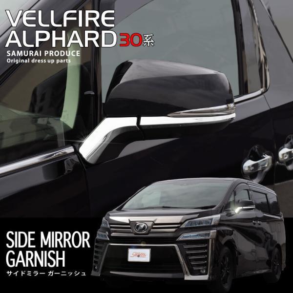 アルファード ヴェルファイア 30系 サイドドアミラー トリム ガーニッシュ 4P ステンレス鏡面 トヨタ ALPHARD VELLFIRE 全グレード対応 thepriz