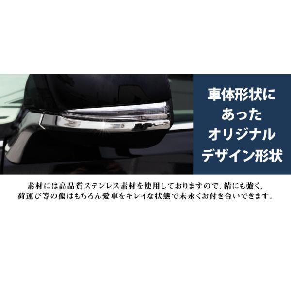 アルファード ヴェルファイア 30系 サイドドアミラー トリム ガーニッシュ 4P ステンレス鏡面 トヨタ ALPHARD VELLFIRE 全グレード対応 thepriz 04