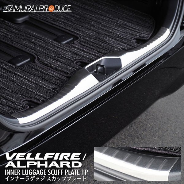 アルファード ヴェルファイア 30系 リア バンパー ラゲッジ スカッフプレート ステンレス 鏡面 トヨタ ALPHARD VELLFIRE 全グレード|thepriz