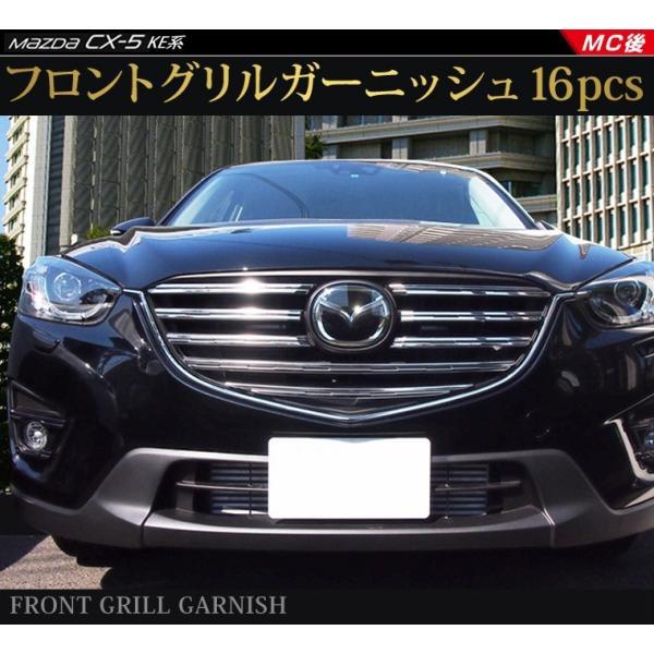 【侍プロデュース】マツダ CX-5 大人カスタムしたいならこのパーツ!マイナーチェンジ前・後対応